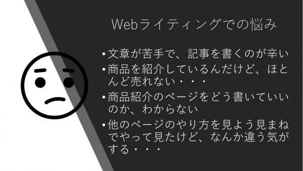 Webライティングの悩み
