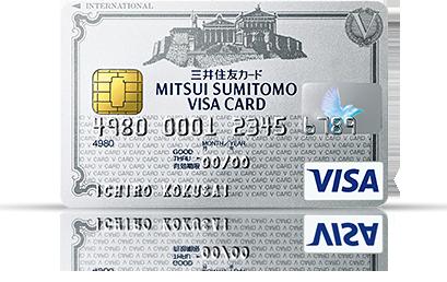 三井住友VISAクラシックカード額面
