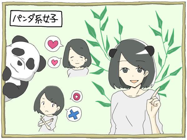 パンダ系女子
