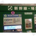 JRの券売機(自動販売機)