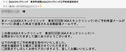 AGAスキンクリニックから予約完了メール
