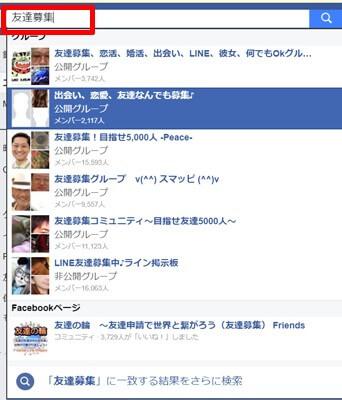 Facebookで友達を増やしたい時