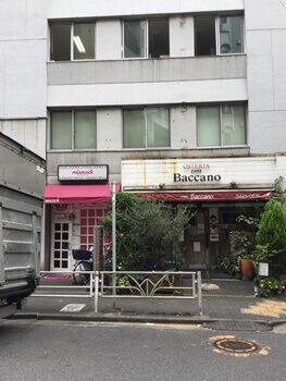 Catch the Webの渋谷オフィス外観