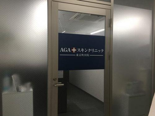 ビルの2階にAGAスキンクリニック町田店の入り口が
