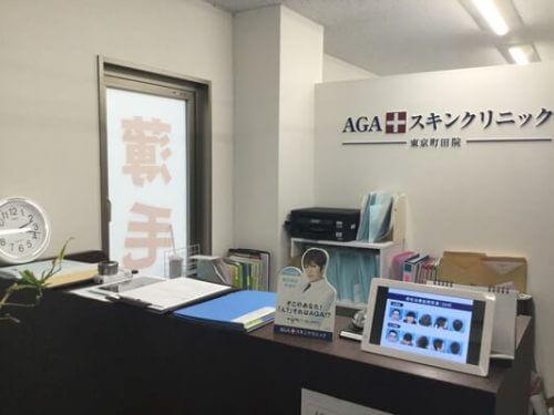 AGAスキンクリニック町田店の受付