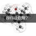 BHTは危険?