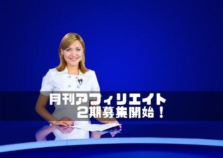 月刊アフィリエイト新規募集