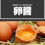 卵醤(らんしょう)