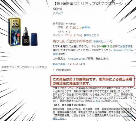 リアップX5-Amazon