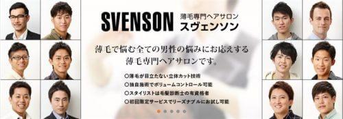 薄毛専門ヘアサロンスヴェンソン