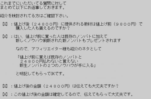 NEOノンバトルアフィリエイト(改)リニューアル情報