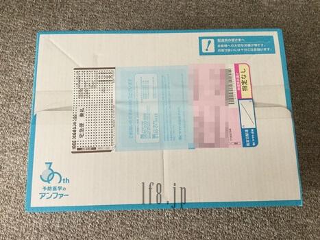 予防医学のアンファーの箱