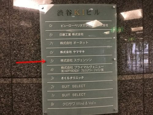 スヴェンソン渋谷店です