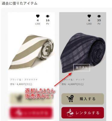 kashi-kariで購入されるネクタイ