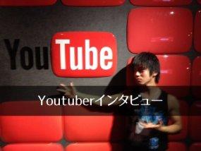 Youtuberインタビュー