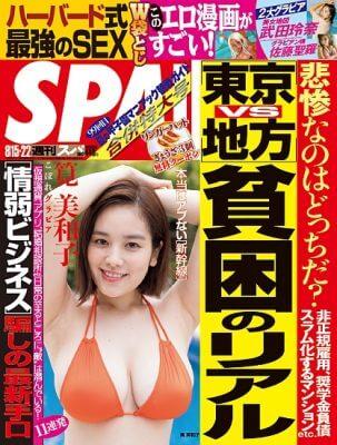 日刊SPA筧美和子