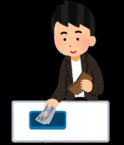 お金を支払う男性のイラスト