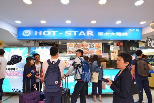 HOT-STARのお店