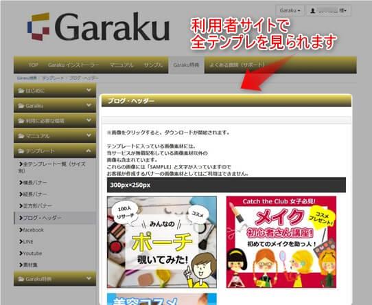 GARAKU購入者専用ページ