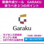 画像編集ツール「GARAKU」バナー