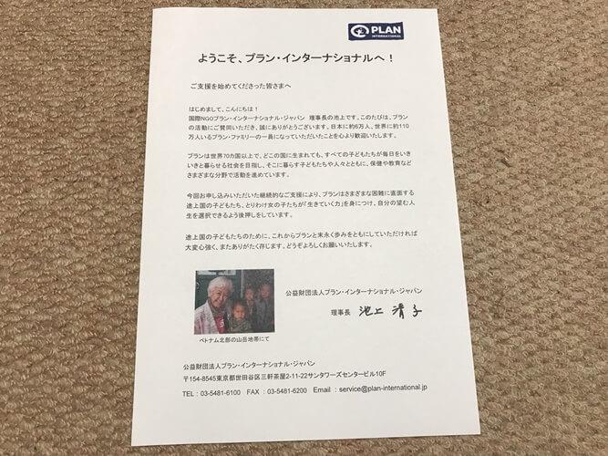 プランインターナショナル池上清子手紙