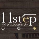 ともさんステップメール11step