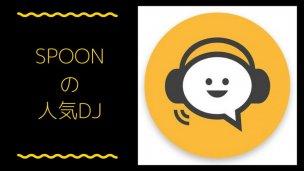 SPOON人気DJ