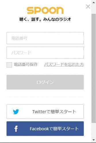SPOON登録