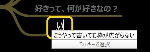 SimpleMindを日本語で使うと枠が狭い