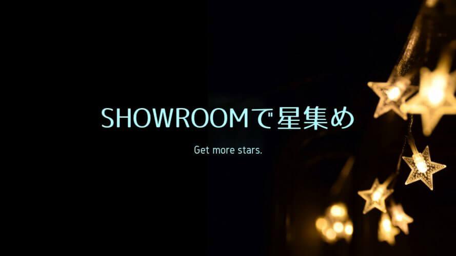 SHOWROOMで星集め